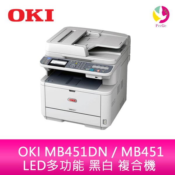 分期0利率 OKI MB451DN / MB451 LED 多功能 黑白 複合機