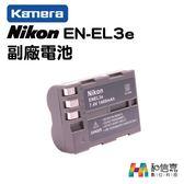 【和信嘉】Kamera 佳美能 Nikon EN-EL3e 電池 D300s D90 D700 原廠保固一年
