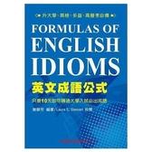 英文成語公式2 版