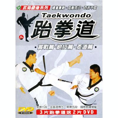 跆拳道-實戰篇/絕技篇/柔道篇DVD