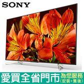 SONY85型4K液晶電視KD-85X8500F含配送到府+標準安裝【愛買】