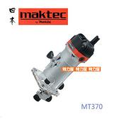 MAKTEC 牧科 MT370 木工修邊機