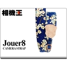 Jouer8 4.0 減壓背帶 夜梅 10mm 穿繩