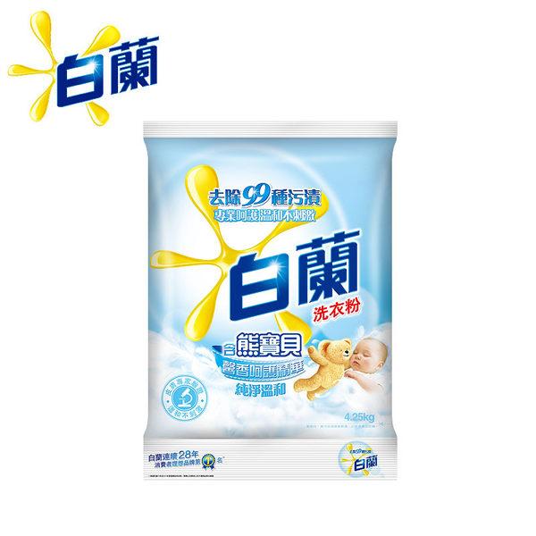 白蘭含熊寶貝馨香精華純凈溫和洗衣粉 4.25kg_聯合利華
