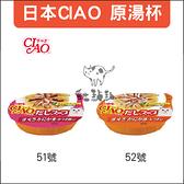 日本CIAO貓罐[原湯杯,2種口味,60g](單罐) 產地:日本