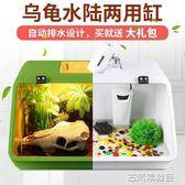 烏龜缸水陸缸養烏龜的專用缸帶曬台巴西龜缸大型養龜盆烏龜箱別墅 古梵希DF