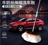洗車刷子除塵撣子長柄伸縮擦車拖把刷車專用工具汽車用不傷車神器