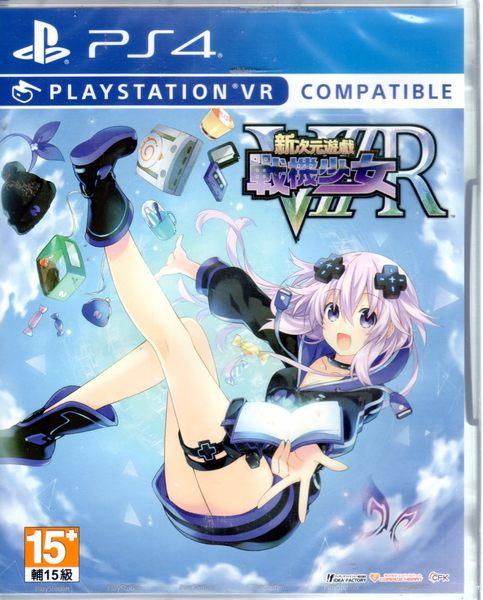 【玩樂小熊】現貨中PS4遊戲 新次元遊戲 戰機少女 VIIR 中文亞版 支援VR