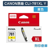 原廠墨水匣 CANON 黃色 高容量 CLI-781XLY /適用 Canon PIXMA TR8570/TS8170/TS8370