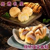 (蓮花酥+菜頭酥)~國宴茶點與鹿港名産~雙重享受~三和珍餅舖