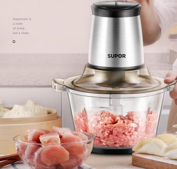 家用電動小型多功能打肉料理攪拌機碎菜器絞餡輔食機