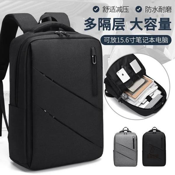 後背包男時尚旅行書包15.6寸電腦包商務【愛物及屋】