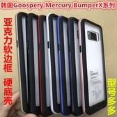 King*Shop~Mercury BumperX三星s9 s9plus s8 s8plus亞克力軟邊硬底手機殼NOTE8.9