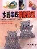 (二手書)水晶串珠精緻造型