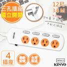 【KINYO】12呎3.6M 3P4開4插安全延長線(CW344-12)台灣製造‧新安規
