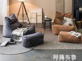 單人沙發 創意韓式個性懶人沙發豆袋單人可拆洗臥室陽臺書房休閑可愛沙發 igo阿薩布魯