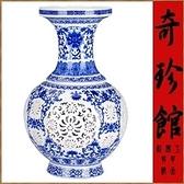青花瓷花瓶家居擺飾-鏤空大花瓶瓷器擺件{附保證書}【奇珍館】2-arg9