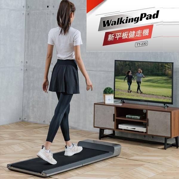 【居家防疫大促】tokuyo WalkingPad全折疊平板跑步機 TT-230 ※全機一年 馬達三年保固傳動