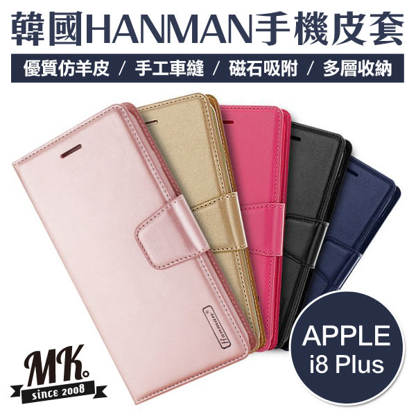 【MK馬克】Apple iPhone8 Plus 手機皮套 HANMAN韓國正品 小羊皮 側掀皮套 側翻皮套 手機殼 保護套 i8+