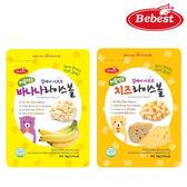 韓國 Bebest 貝思 米球|寶寶餅乾|零食(2款可選)