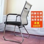 店長推薦辦公椅子簡約職員椅學生弓形椅子電腦椅家用游戲椅人體工學會議椅