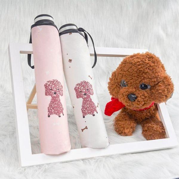 可愛狗狗黑膠雨傘女男卡通學生傘折疊晴雨傘太陽傘防紫外線小清新 挪威森林