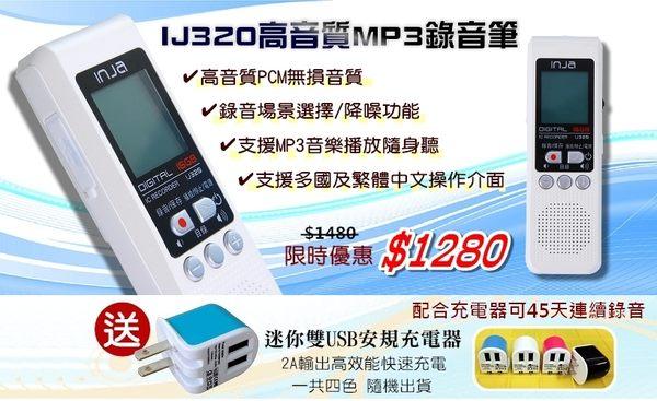 【VITAS】 IJ320 高音質MP3錄音筆16G~可45天連續錄音