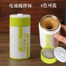 攪拌杯 攪拌杯電動便攜電池全自動水杯子辦公杯男女士創意易拉罐懶人咖啡
