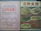 【書寶二手書T7/餐飲_MQS】速簡食譜_1&2冊合售