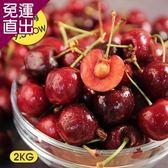 愛上水果 預購 美國加州空運9.5ROW櫻桃*1盒(2kg/禮盒裝/盒)【免運直出】