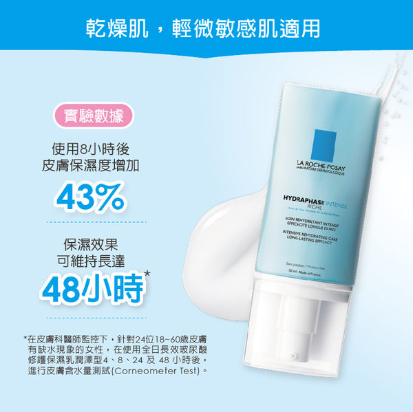 理膚寶水  全日長效玻尿酸修護保濕乳 潤澤型50ml