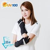 UV100 防曬 抗UV-涼感中長版手套-靈活雙指