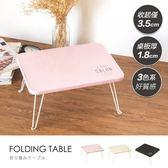 小桌子 茶几 和室桌 折疊桌【R0101】無印品味折疊床上桌(粉色) MIT台灣製 完美主義