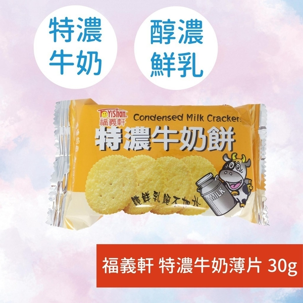 福義軒特濃牛奶薄片30g可素食(蛋奶素)餅乾點心 歐文購物