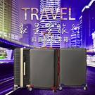 SINDIP 就是愛旅行 28吋 ABS 行李箱(360度萬向飛機輪)