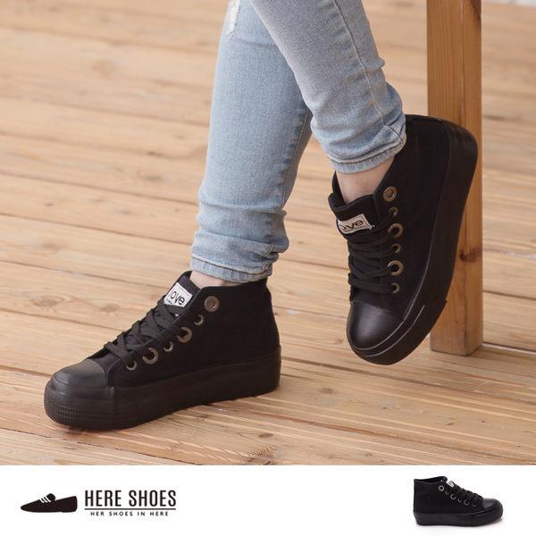 [Here Shoes]黑色 經典全一色基本款高筒帆布鞋 校園百搭 全素面 繫帶 鬆糕鞋─AAF92