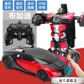 感應遙控變形金剛 電動遙控車 男孩賽車兒童汽車機器人玩具車禮物-免運直出