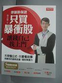 【書寶二手書T9/投資_WGQ】律師掛保證!只買暴衝股,讓錢自己找上門_蔡志雄