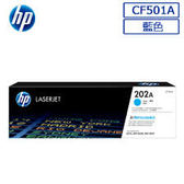HP CF501A原廠藍色碳粉匣 適用HP Color LaserJet Pro/M254/MFP M280nw/MFP M281cdw/MFP M281fdn/MFP M281fdw (原廠品)