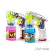 泡泡槍 不易漏水兒童全自動電動泡泡槍吹泡泡水泡泡玩具吹泡泡機 Cocoa