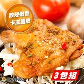 任選免運【吃浪食品】泰式椒麻雞 3包組 (肉210g+醬汁60g/1包)
