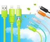 GOLF Apple Lightning / Micro USB 二合一高速傳輸充電線 1M 支援