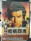 挖寶二手片-P15-432-正版DVD-電影【99縱橫四海】-皮爾斯布洛斯南(直購價)