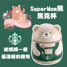 母親節 星巴克 Starbucks 杯子 馬克杯 水杯 熊媽媽 禮物 生日禮物