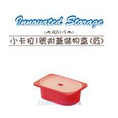 【我們網路購物商城】聯府  AW51-5 小卡拉1號附蓋儲物盒(紅)   AW515  置物籃 收納