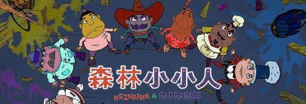 (俄羅斯動畫)森林小小人 DVD (Neznaika And Barrabas)