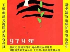 二手書博民逛書店罕見1979年全國優秀短篇小說評選獲獎作品集1980年1版1印Y