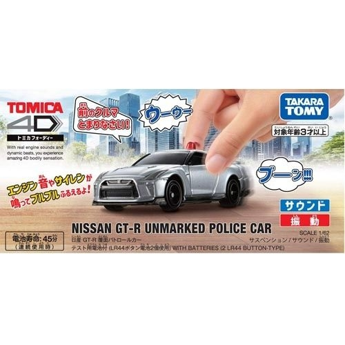 【震撼精品百貨】 TOMICA多美~TOMICA 4D 4D 小汽車 日產GT-R#13676