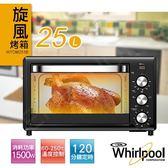 【惠而浦Whirlpool】25L旋風烤箱 WTOM251B