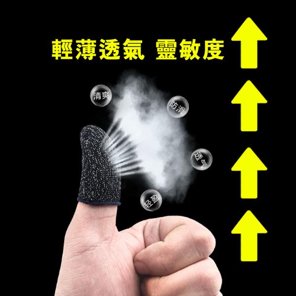 透氣 防手汗 超薄 手遊指套 遊戲 手指套 觸控 指套 防滑 極速領域 王者榮耀 傳說對決 手機平板